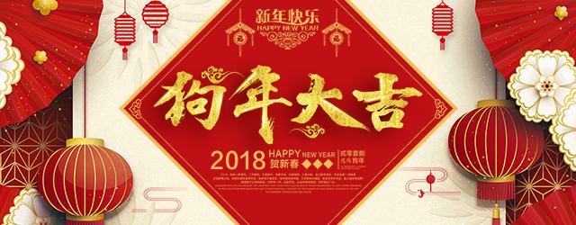 留学Plus祝新老朋友们春节愉快,幸福美满!