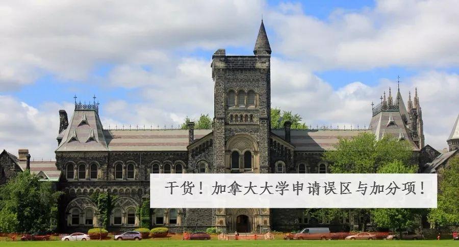 加拿大大学申请误区与加分项!