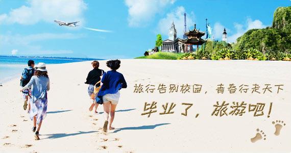 高考结束,去世界最美的地方放松一下吧!(上)