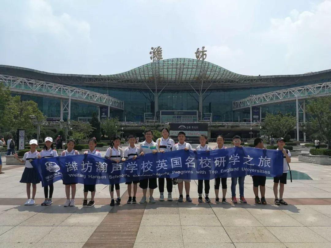 弘睿国际研学之旅—英伦文化2018翰声行记