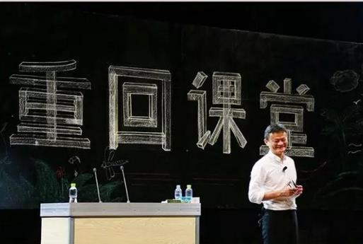 马云写信告别阿里:明年我要做回老师啦!