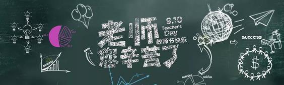 【双语学习】桃李满园尽芬芳,亲爱的老师辛苦啦!