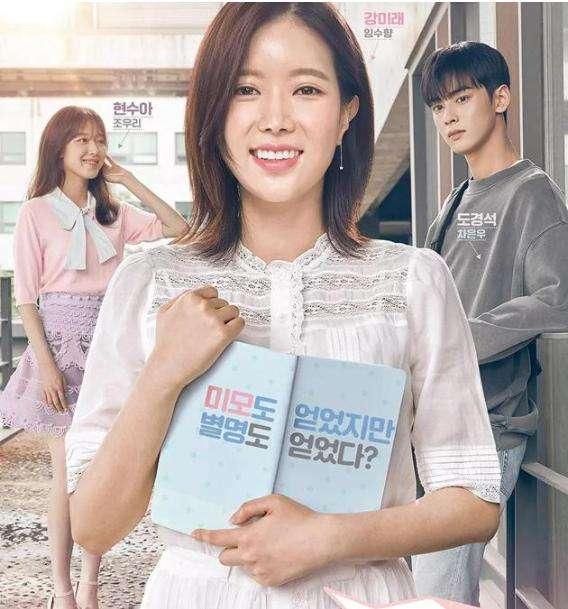 《我的ID是江南美人》终映,2018年夏日最甜韩剧落幕