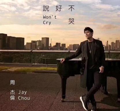 【双语学习】周董的《说好不哭》,你听哭了吗?