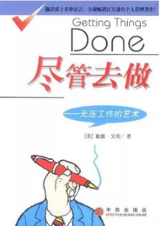【好书荐读】如何不再浪费时间,...