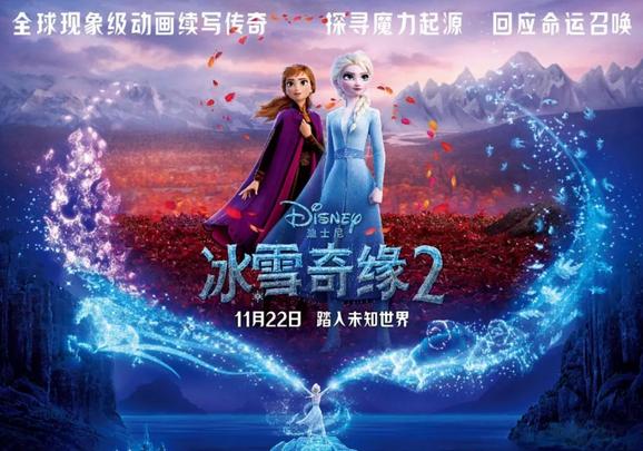 """【双语学习】《冰雪奇缘2》""""火..."""