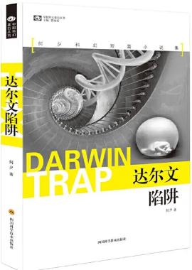 【好书荐读】好看到停不下来的3本国产科幻小说