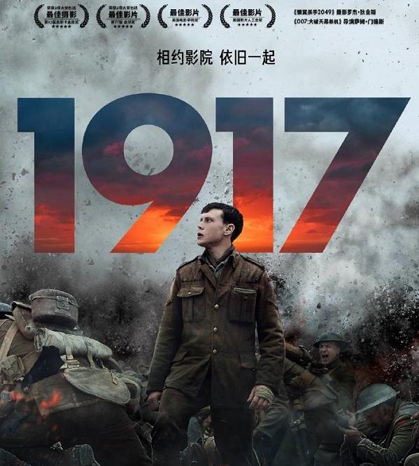 战争与和平,生命何其伟大——致敬电影《1917》