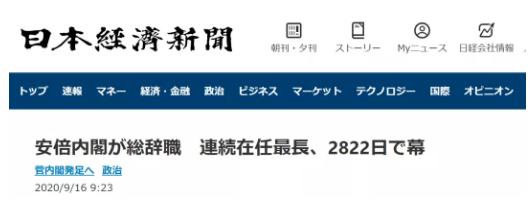 日本现任内阁全体辞职,安倍晋三...