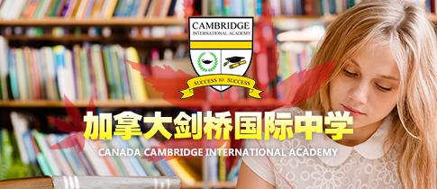 2018加拿大剑桥国际中学