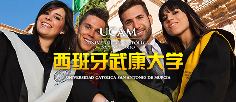 西班牙武康大学