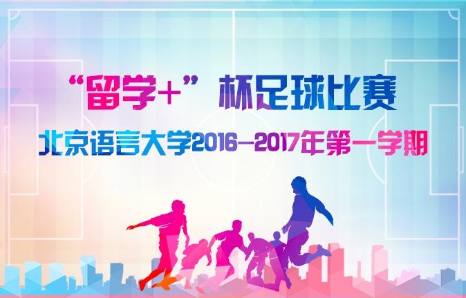 """北京语言大学2016-2017年第一学期""""留学+""""杯足球比赛"""