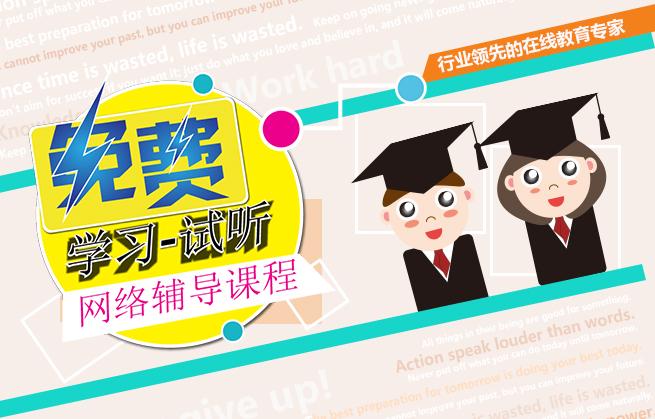 """土豪来了!""""留学+""""教育豪掷千元免费课程,还不来抢?!"""