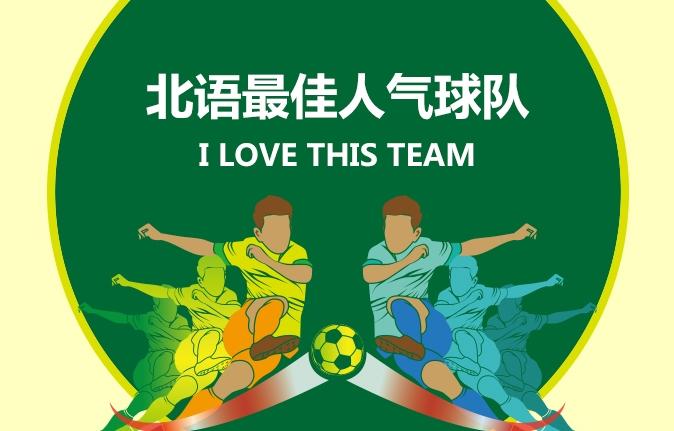 """北语""""留学+""""杯足球比赛最佳人气球队网络评选活动"""
