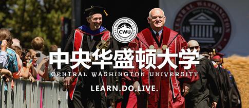 2018美国中央华盛顿大学