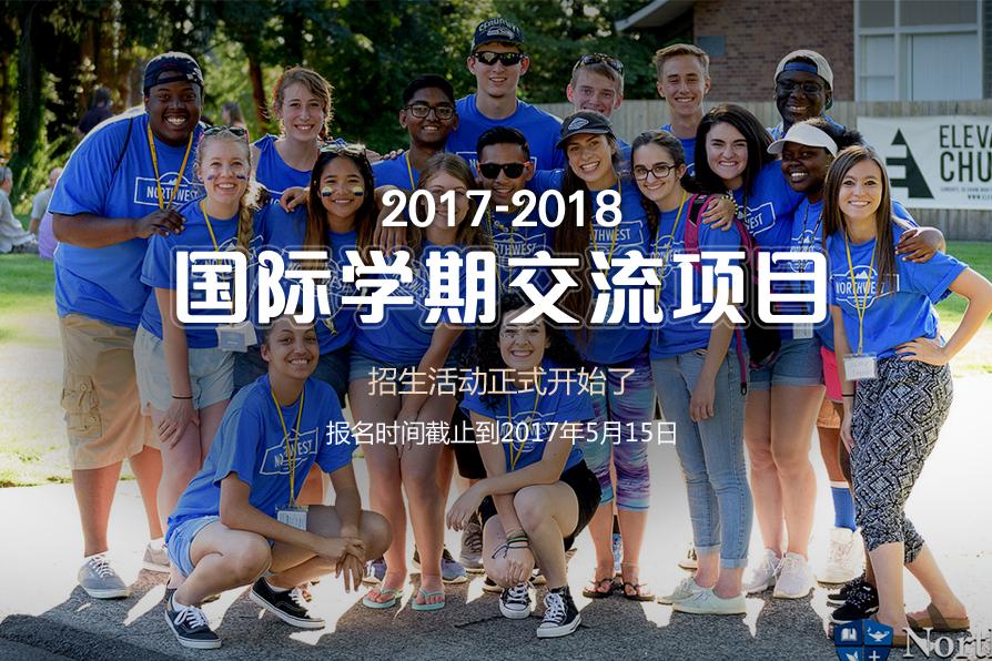 2017-2018国际学期交流项目
