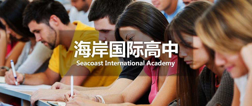 2018海岸国际高中