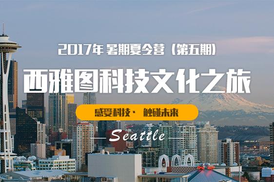 2017美国西雅图科技文化之旅
