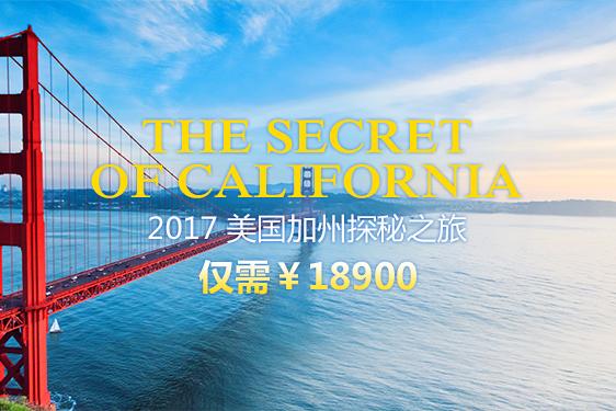 2017美国加州探秘之旅