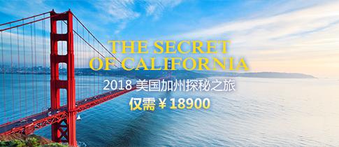 2018美国加州研学旅行