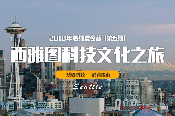 2018美国西雅图科技文化之旅