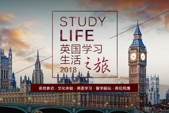 2018英国学习生活之旅