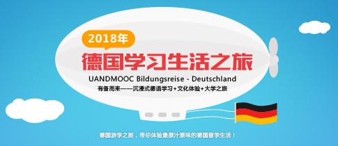 2018德国学习生活之旅