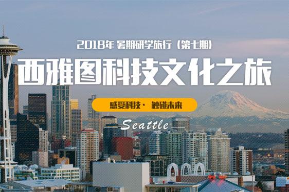 2018美国西雅图研学旅行