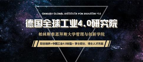 德国全球工业4.0研究院