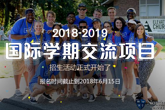 2018-2019国际学期交流项目