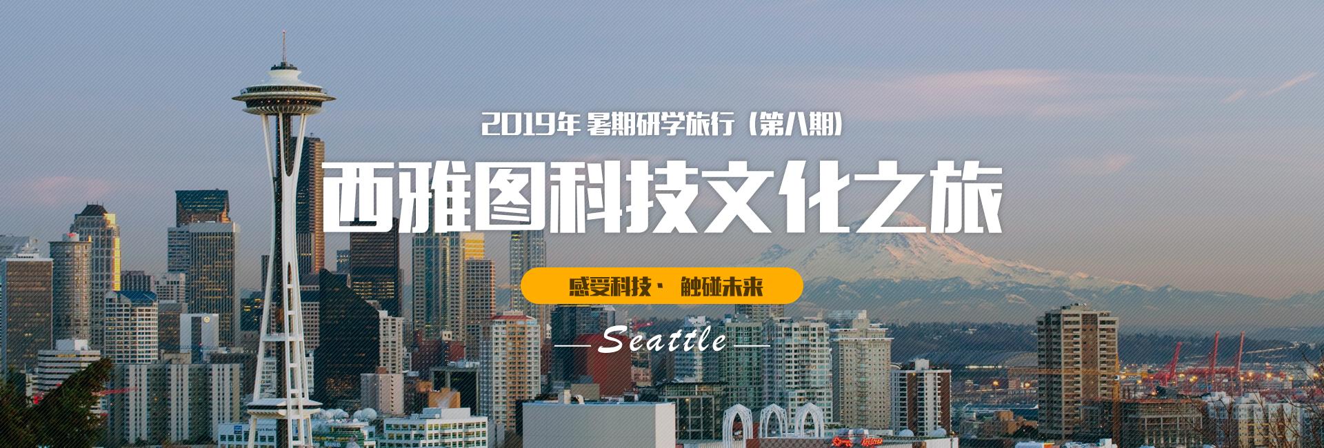 2019美国西雅图研学旅行