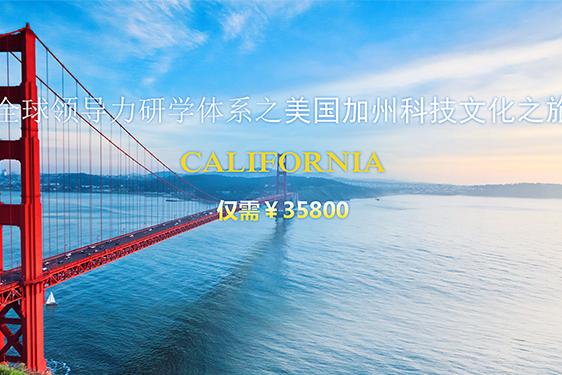 2019美国加州研学旅行