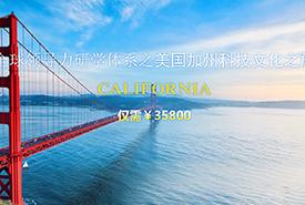 2020美国加州科技文化之旅