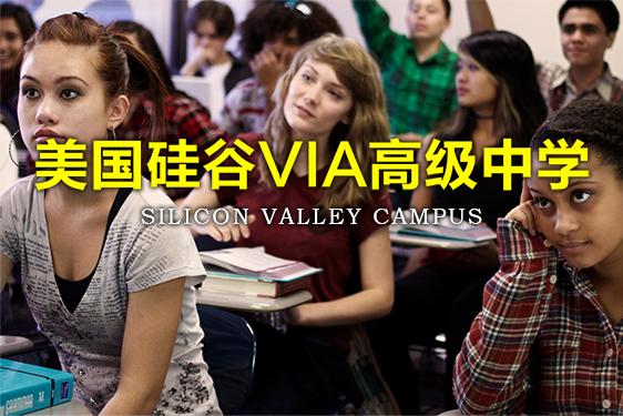 美国硅谷VIA高级中学