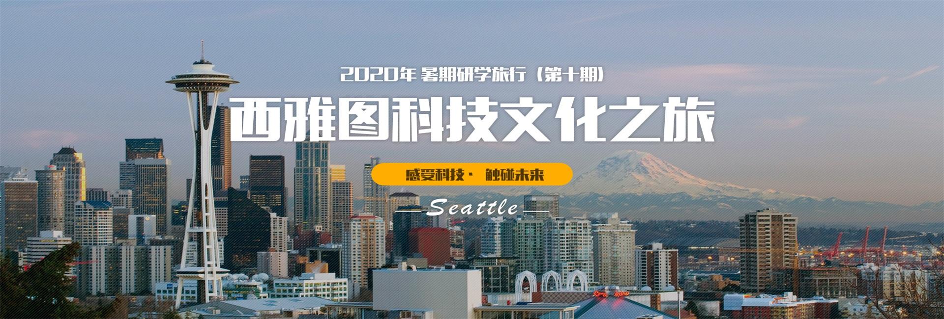 2020美国西雅图研学旅行